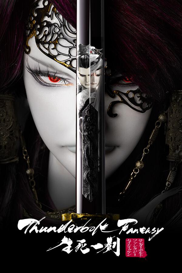 Thunderbolt Fantasy Project 総...