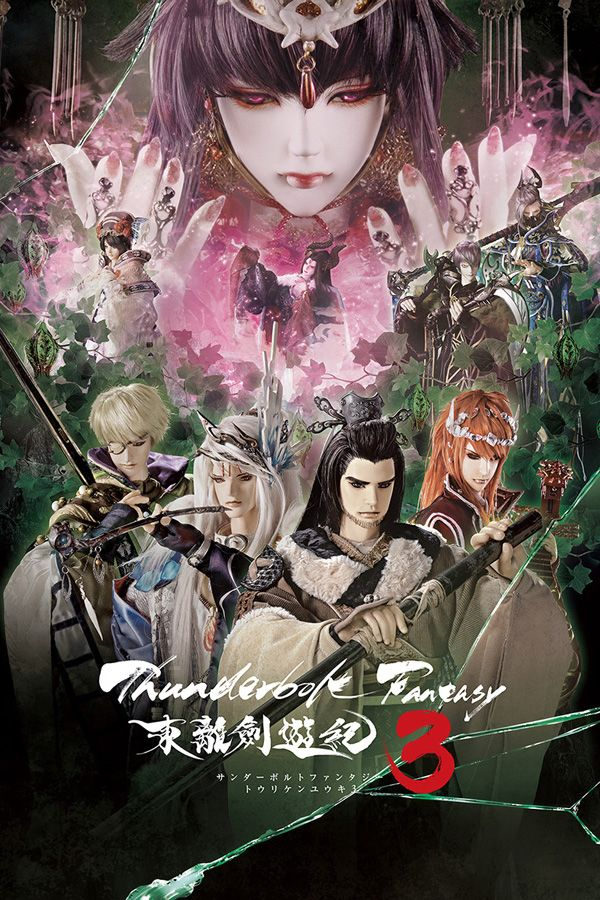 Thunderbolt Fantasy Project 3期 coming soon